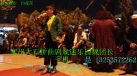 2017年5月3日张霞演唱曲剧【寇准背靴下朝来】唱段郑州大石桥爱心戏迷乐园魏团长手机是13253572262