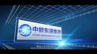 中能东道集团2017官方宣传片