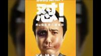 开心麻花爆笑归来 电影《羞羞的铁拳》曝首款预告片
