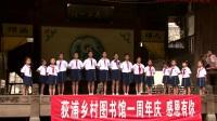 荻浦乡村图书馆周年庆