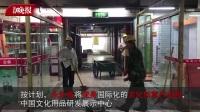 北京最大文化用品批发市场闭市 将变商务区