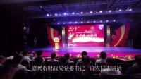嘉兴市财政局庆祝中国共产党成立96周年
