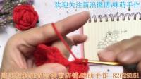 第13集 咪萌手作 七夕特辑最简单版本的钩针玫瑰花教程