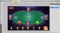 棋牌桌面UI游戏界面网络教程