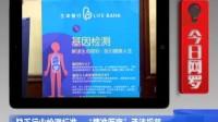 南京站—2017亚太精准医疗巡展暨高端健康管理资源对接会