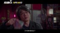 【风车·华语】大鹏×乔杉×中国有嘻哈小青龙献唱电影《缝纫机乐队》推广曲《塑料袋》MV大首播