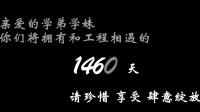 河南财经政法大学工程管理与房地产学院宣传中心2017迎新视频