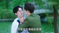 《极光之恋》49集预告片
