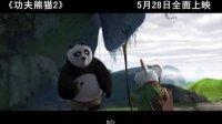 《功夫熊猫2》中文预告片