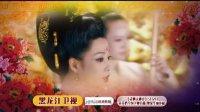 黑龙江卫视《武则天秘史》宣传片媚娘篇