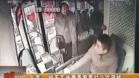 长春:投币不找零乘客暴打公交司机 121206 晚报十点半