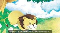 试玩网-狮子和蚊子_伊索寓言