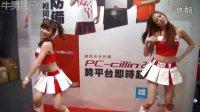 【牛男独家】台湾科技展上美女开场热舞