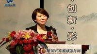 慧聪网王琳做产业分析报告2012