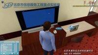三维酒店客房服务系统