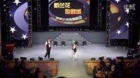 视频: 搞笑QQ昆明新兰花激情演绎2