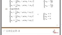 solidworks高级培训-有限元分析1
