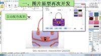 雅迅秀革箱包CAD、手袋出格、皮具出格、箱包出格打版软件产品设计系统演示