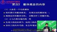陕西中西医执业医师资格考试中医基础理论视频西安金英杰医考