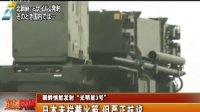 韩国召开紧急会议 警戒升级  20121213  现场快报