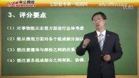 2013年黑龙江省考面试综合分析题型-刘斌主讲