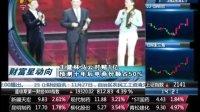 视频: 王健林马云对赌1亿 预测十年后电商份额占50% 最新闻 121214