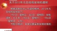 关于2013年元旦放假安排的通知[北京新闻]