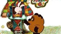 苏联版《小熊维尼》第一集