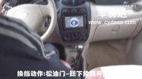 奇瑞QQ3--南宁车易达电控自动离合器测试视频