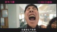 [我妻子的一切](家有刁妻)香港预告片