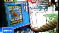 视频: 关注南宁赌博机 电玩城内的猫腻 121216 在线大搜索
