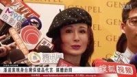 潘迎紫現身台灣保健品代言 媒體訪問