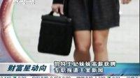 凯特王妃妹妹高薪获聘专职报道王室新闻[财经中间站]
