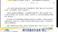 """招行济南分行证实""""拼爹""""门 ,名单属实为内部资料 121218 播报多看点"""
