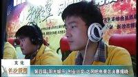 视频: 长沙第四届阳光娱乐网吧电子竞技比赛视频
