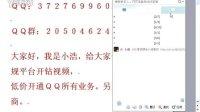 视频: QQ业务正规平台开钻,招收代理。小浩制作。