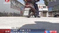 """芜湖:""""神药""""诈骗三万元  打开竟是小熊饼干[超级新闻场]"""
