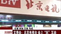 """文博会:北京电视台  会上""""玩""""互动[北京您早]"""