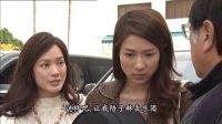 护花危情 02