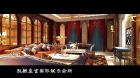 营口凯撒皇宫娱乐会所宣传片