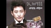 K.Will - 爱情是这样(清潭洞爱丽丝OST Part.4)