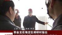 郭金龙在海淀区调研时指出  北部新区建设要创新思路做好制度设计[北京新闻]