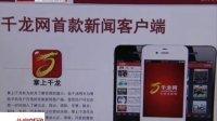 千龙网首页改版全新上线[北京新闻]