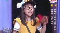 20121221《中国梦想秀》史上最伶牙俐齿00后 章馨月再战周立波