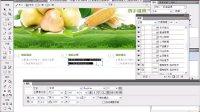 dreamweaver视频教程-06-文字添加及关于我们版块制作-传智播客