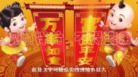 2013年元旦春节新春AE片头模板下载