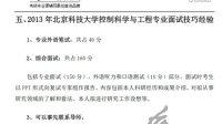 易研教育:2013年北京科技大学控制科学与工程专业考研复试分数线、复试科目、历年真题、面试技巧经验