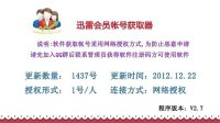 201201222 15:30发布迅雷会员账号共享帐号