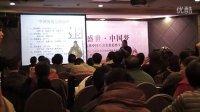 拓智企管-百年盛世中国梦-十八大后的中国经济创新发展趋势
