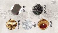 恒寿堂芝麻核桃阿胶糕联合1号店宣传片